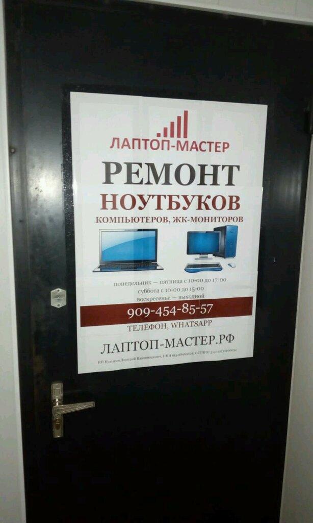 компьютерный ремонт и услуги — Лаптоп-Мастер — Краснодар, фото №2