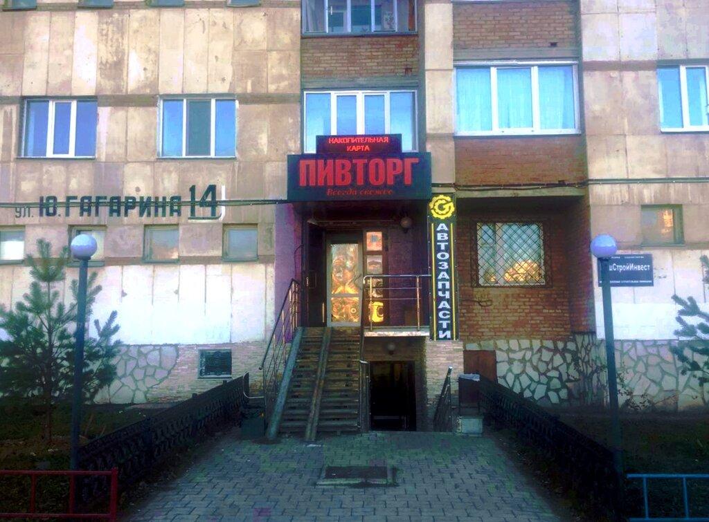 вейп шоп — Пивторг Vape — Уфа, фото №1