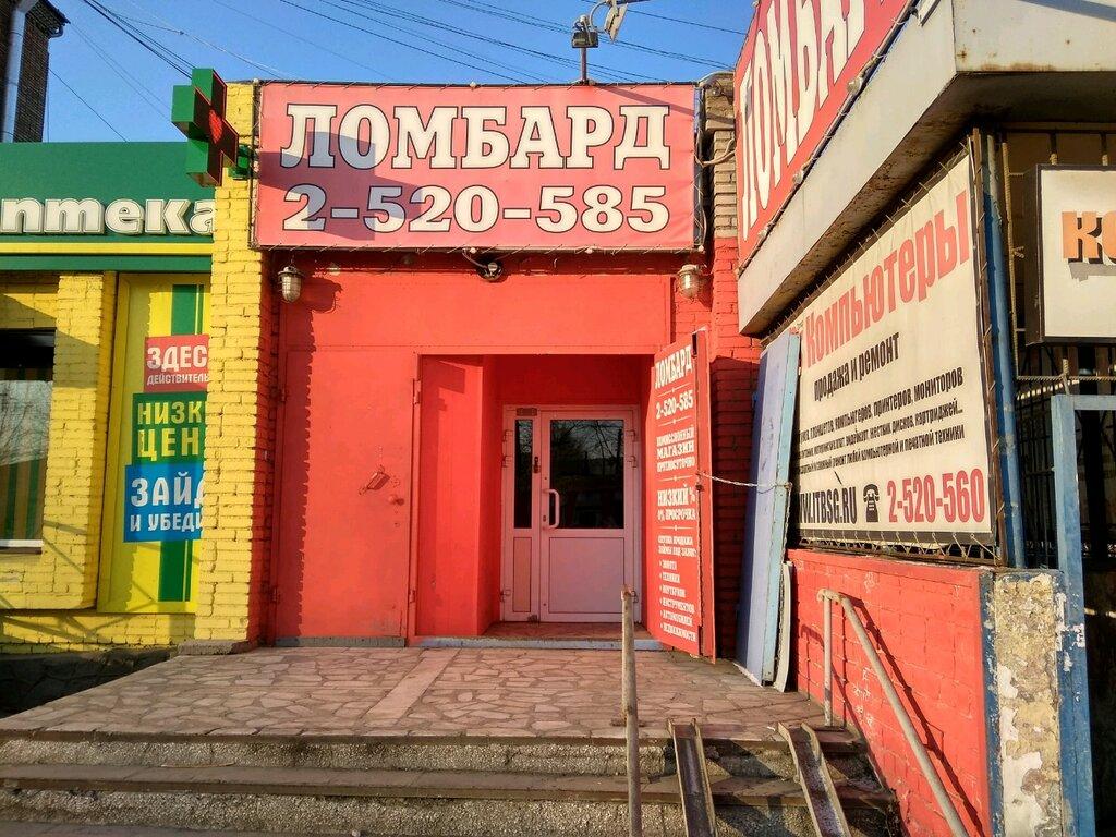 только придумают ломбард красноярск каталог товаров фото с ценами этот отель больше