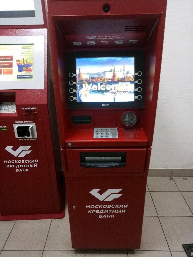 телефон московский кредитный банк