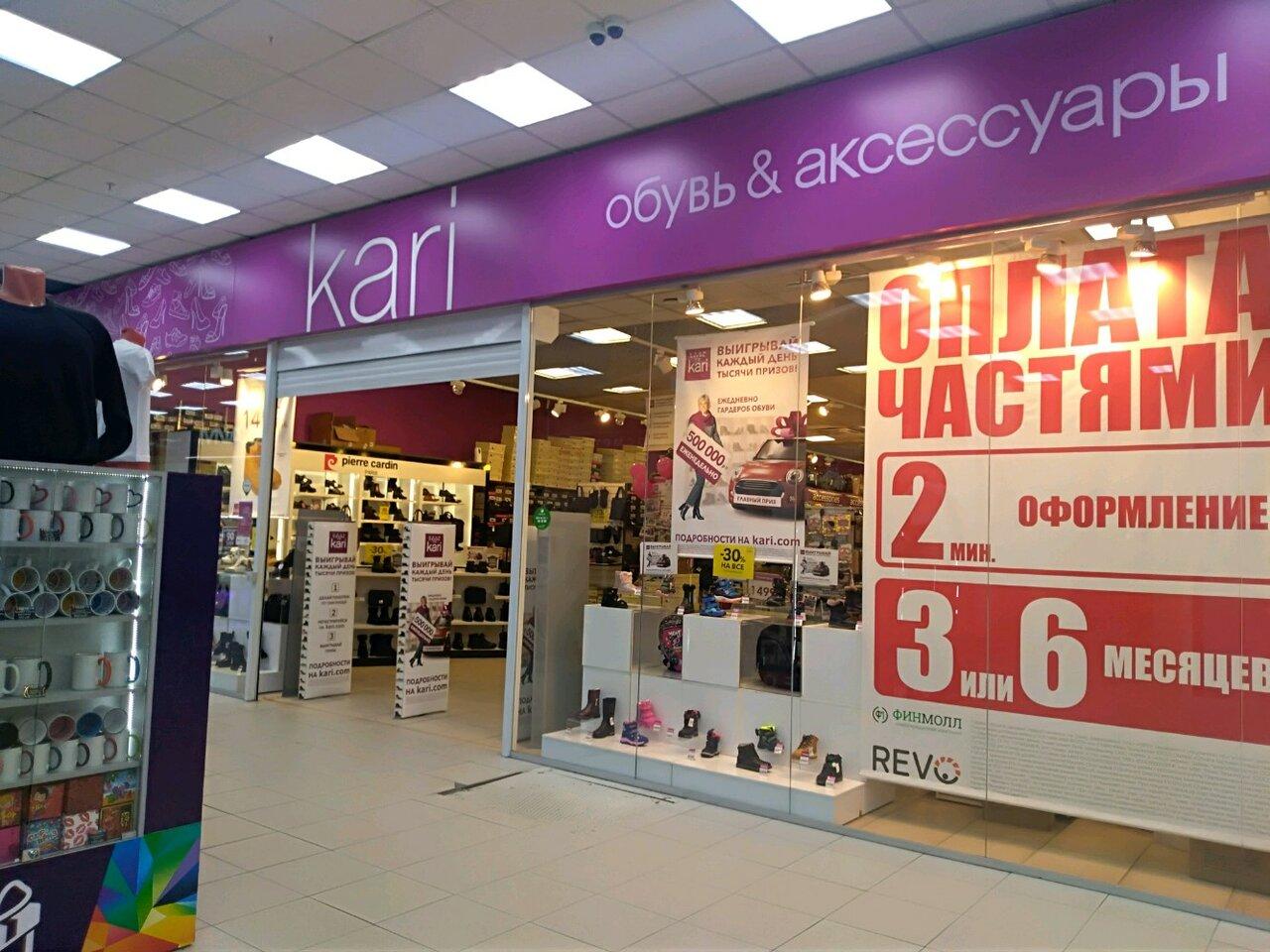 Магазин Кари В Красноярске Адреса