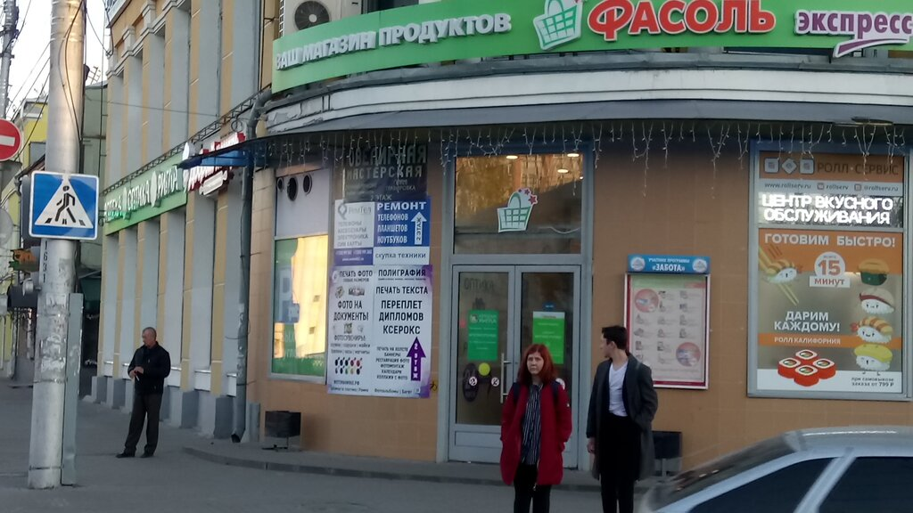 ремонт телефонов — РемТел — Рязань, фото №1