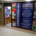 Мастерская по ремонту и реставрации ювелирных изделий, Изделия ручной работы на заказ в Иркутске