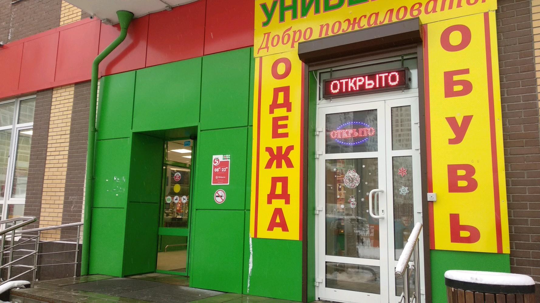 Цветов, магазин в зеленоград смешные цены ближайший