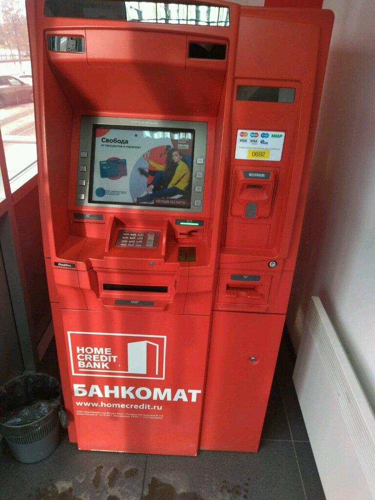 хоум кредит г оренбургзаказать кредитную карту в банке открытие
