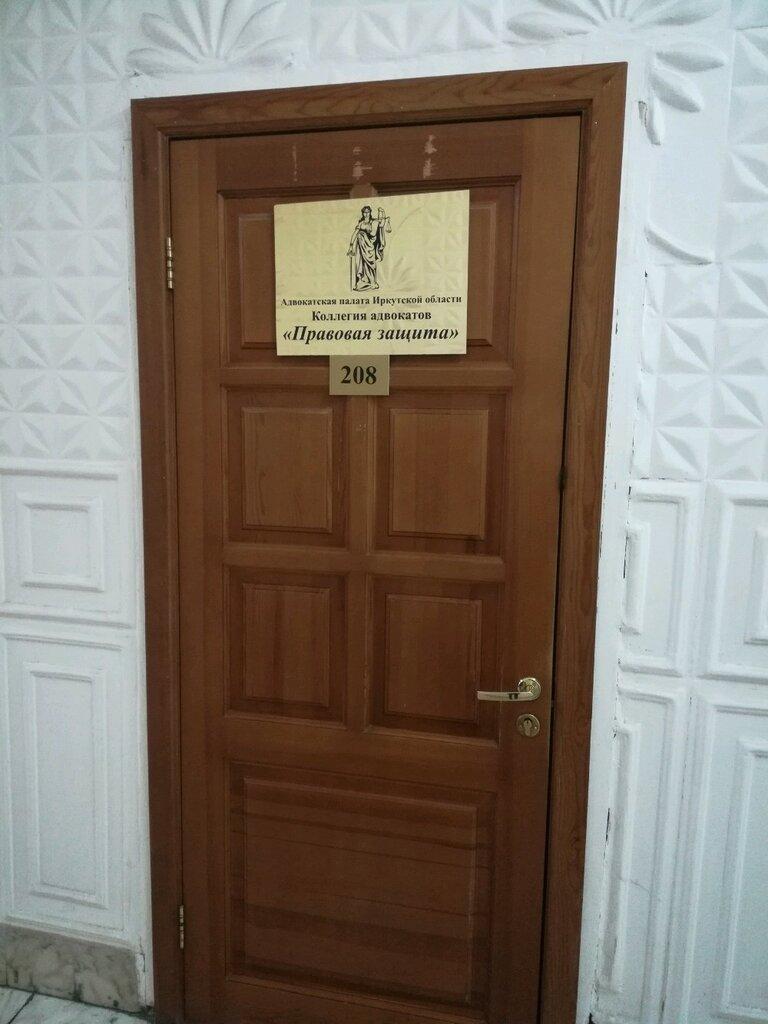 Адвокат по кредитам иркутск
