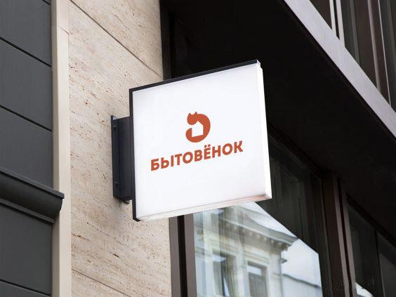 бытовые услуги — Бытовёнок — Москва, фото №1