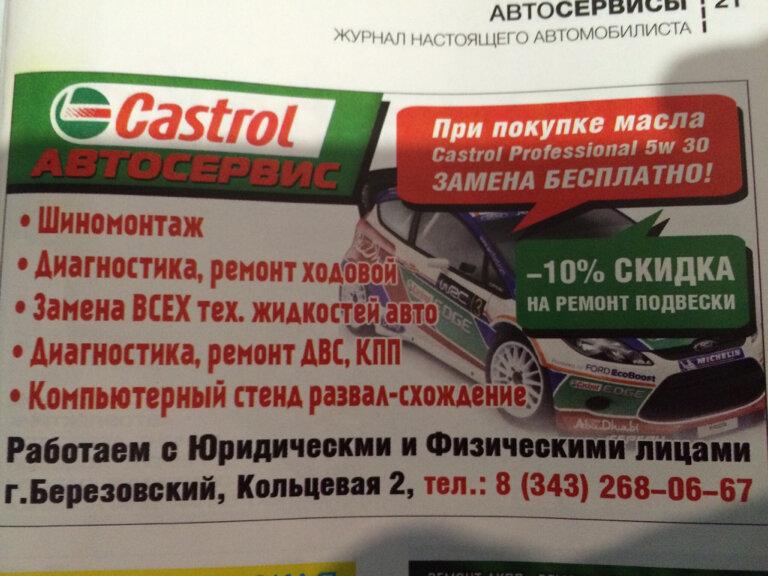 автосервис, автотехцентр — Castrol — Берёзовский, фото №4