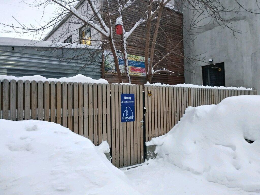 центр развития ребёнка — Новая Перспектива — Новосибирск, фото №3