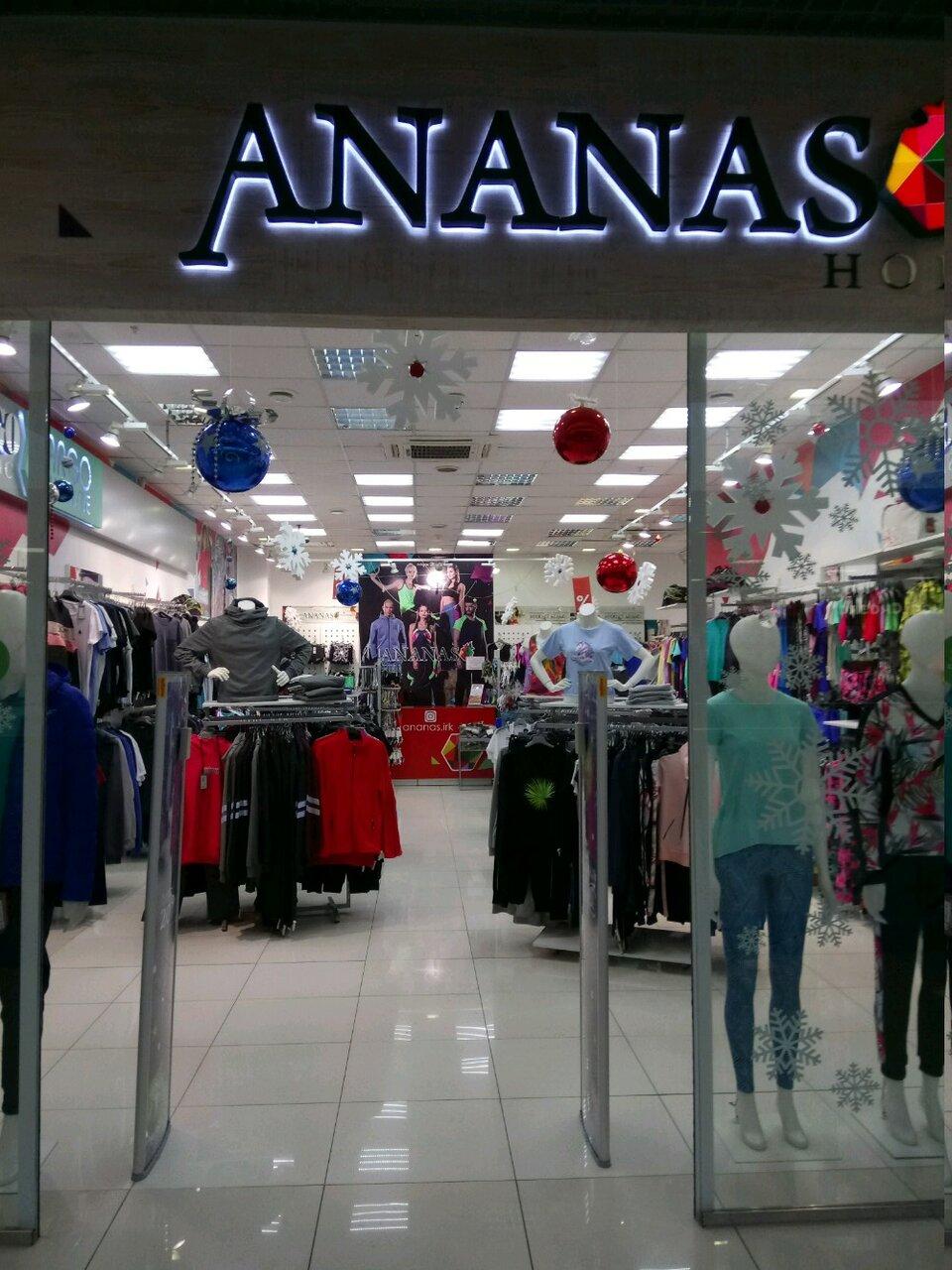 Ананас Иркутск Магазин Одежды Каталог