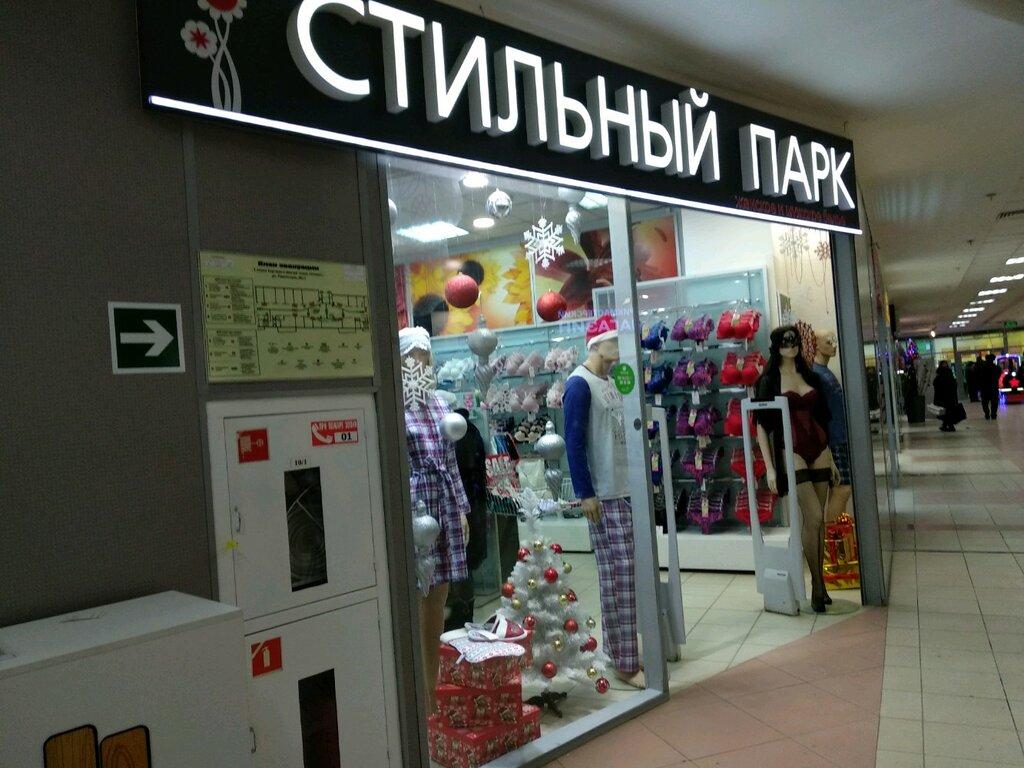 Магазин Парковый Пермь
