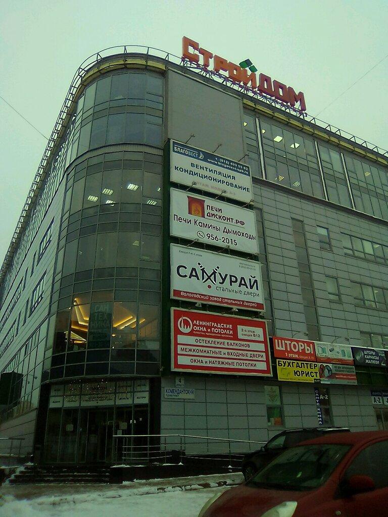 fc24a136 СтройДом - бизнес-центр, метро Комендантский проспект, Санкт ...