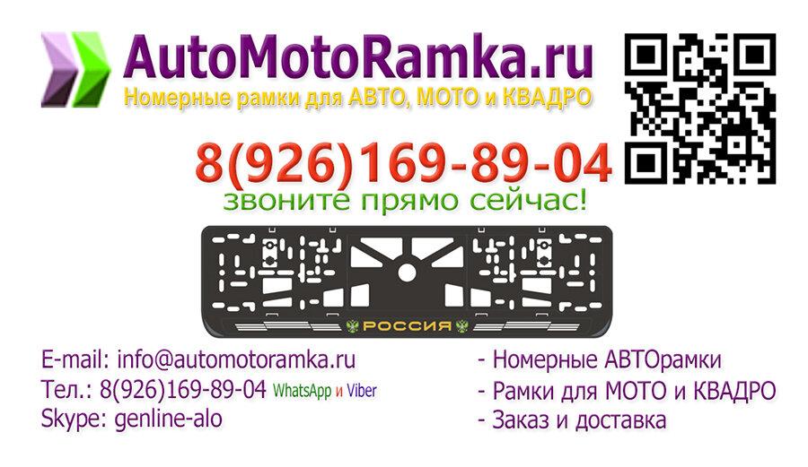 автоаксессуары — AutoMotoRamka.ru — Москва, фото №2