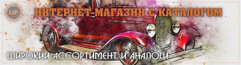магазин автозапчастей и автотоваров — UnitParts — Королёв, фото №4