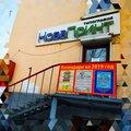 НоваПринт, Полиграфические услуги в Городском округе Улан-Удэ