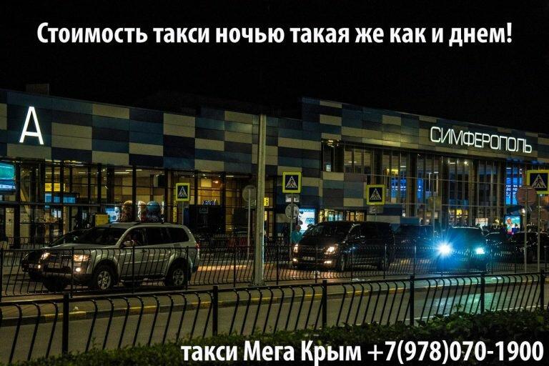 Такси Мега Крым - основная фотография