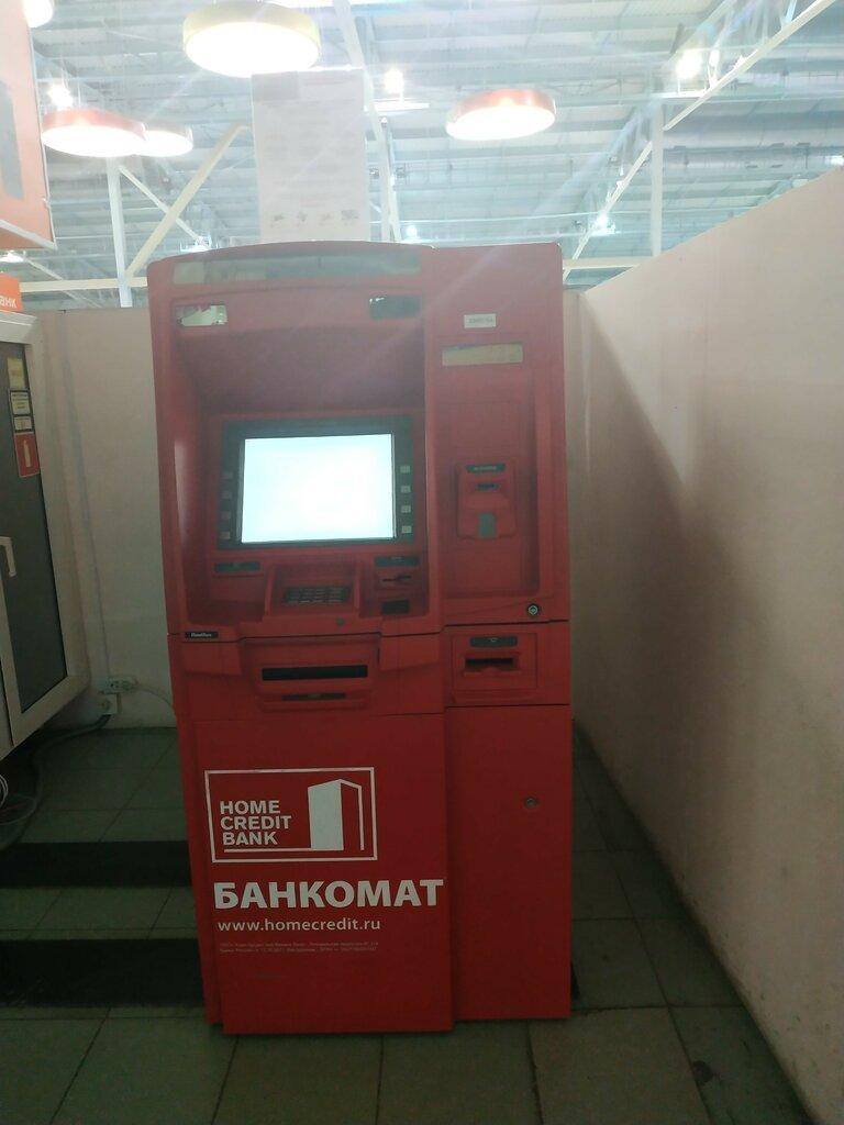хоум кредит банкоматы екатеринбург адреса занять очередь в гаи