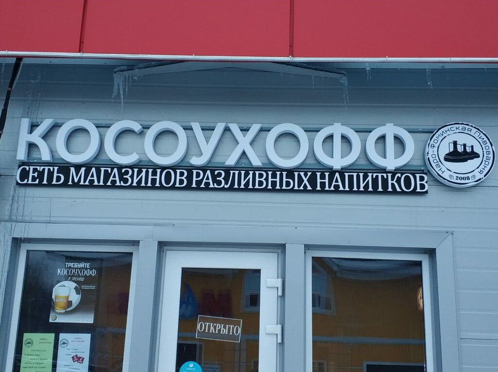 магазин пива — Косоухофф — Наро-Фоминск, фото №1