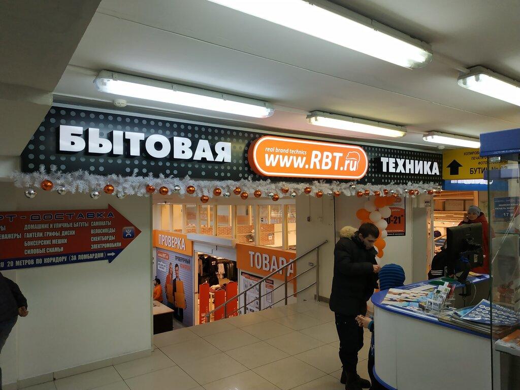 Рбт Екатеринбург Интернет Магазин В Екатеринбурге