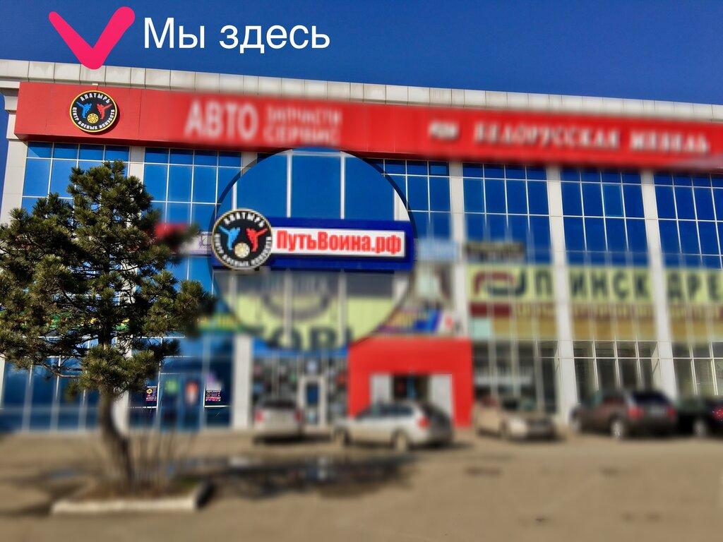 спортивный клуб, секция — Алатырь — Краснодар, фото №2