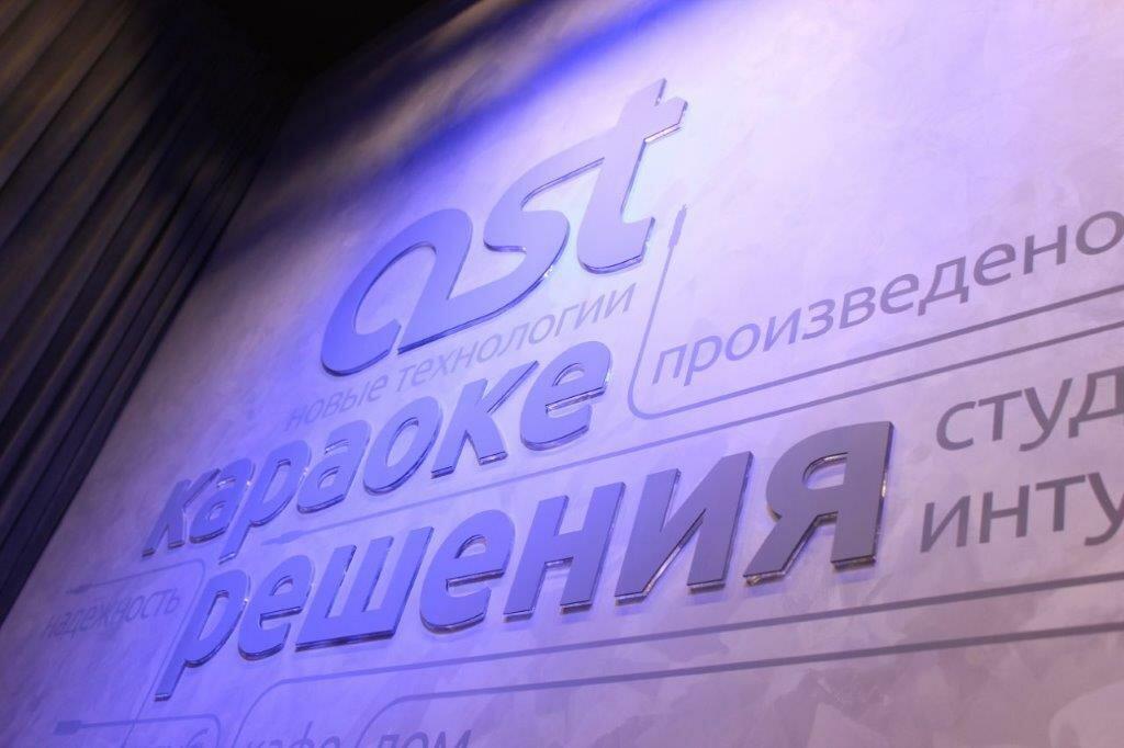 музыкальный магазин — Магазин караоке AST — Москва, фото №2