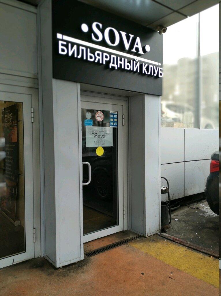 Сова клуб москва бильярдный ночные клубы воронежа цены