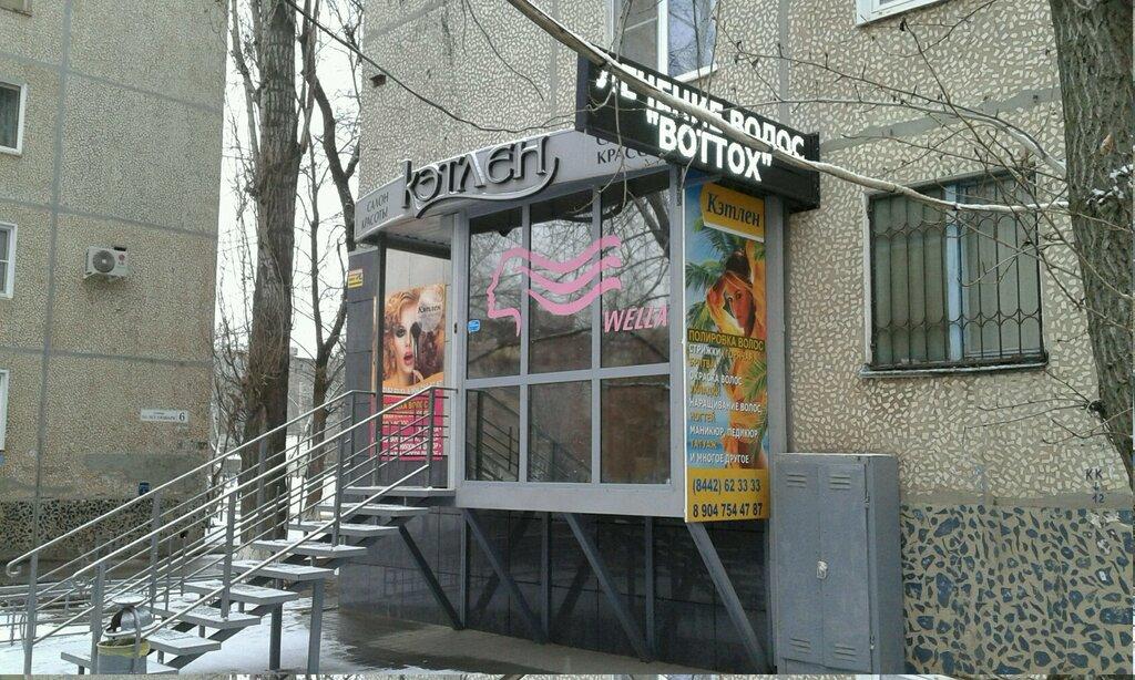beauty salon — Ketlen — Volgograd, photo 2