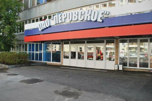 перовская продуктовая база москва кусковская ул 26