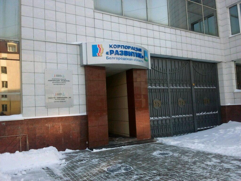инвестиционная компания — Точка кипения — Белгород, фото №1