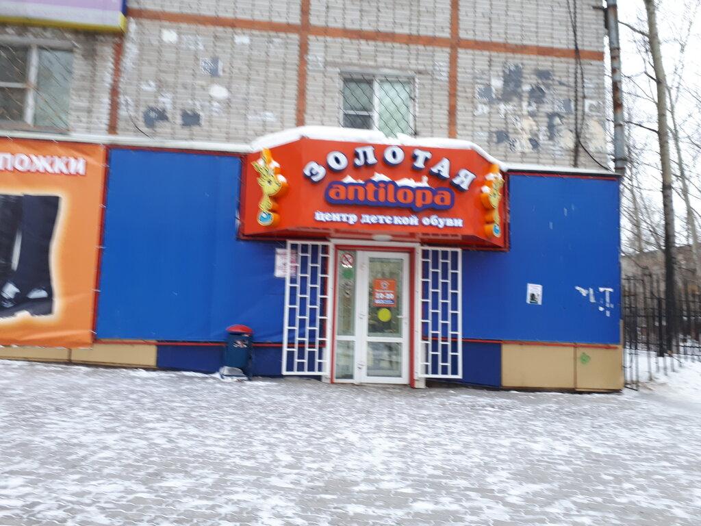 5048603ef Золотая Антилопа - магазин обуви, Хабаровск — отзывы и фото — Яндекс ...