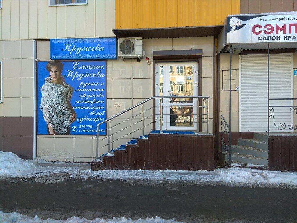 Елецкий Магазин Липецк