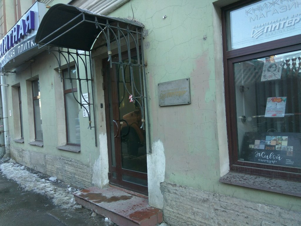 типография — Типография Процвет — Санкт-Петербург, фото №1