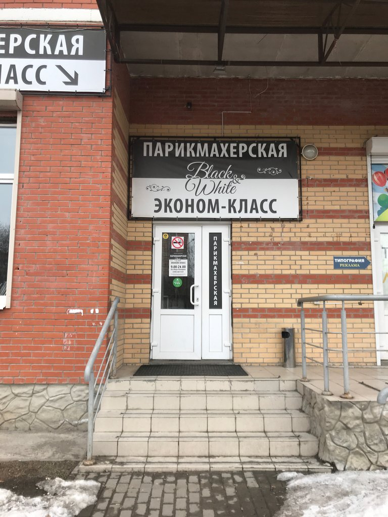 парикмахерская — Салон красоты Black & White — Раменское, фото №9