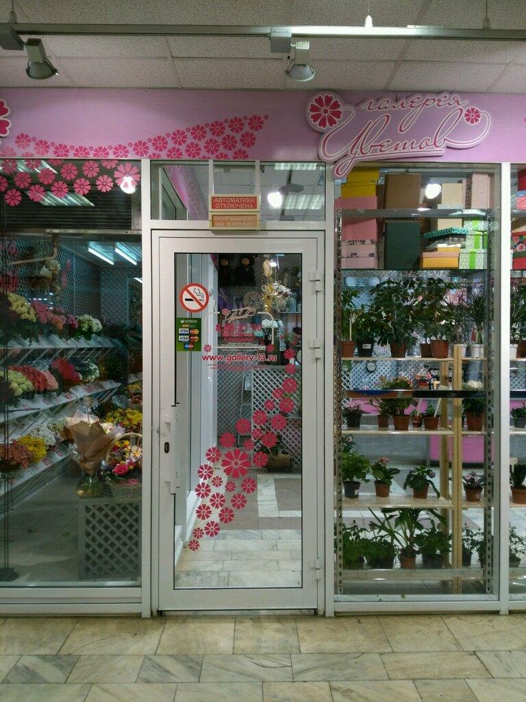 Доставка цветов саранск химмаш цена