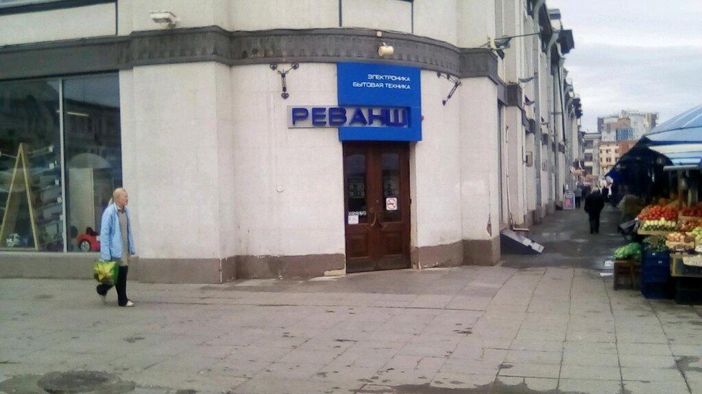Каталог Магазина Реванш Город Саратов