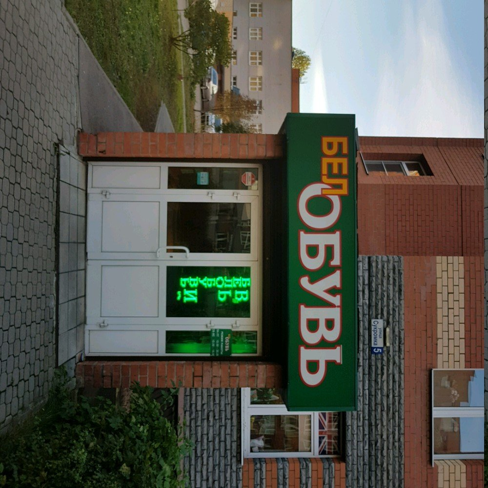 5b62a25be4a3 Белобувь - магазин обуви, метро Медведково, Мытищи — отзывы и фото ...