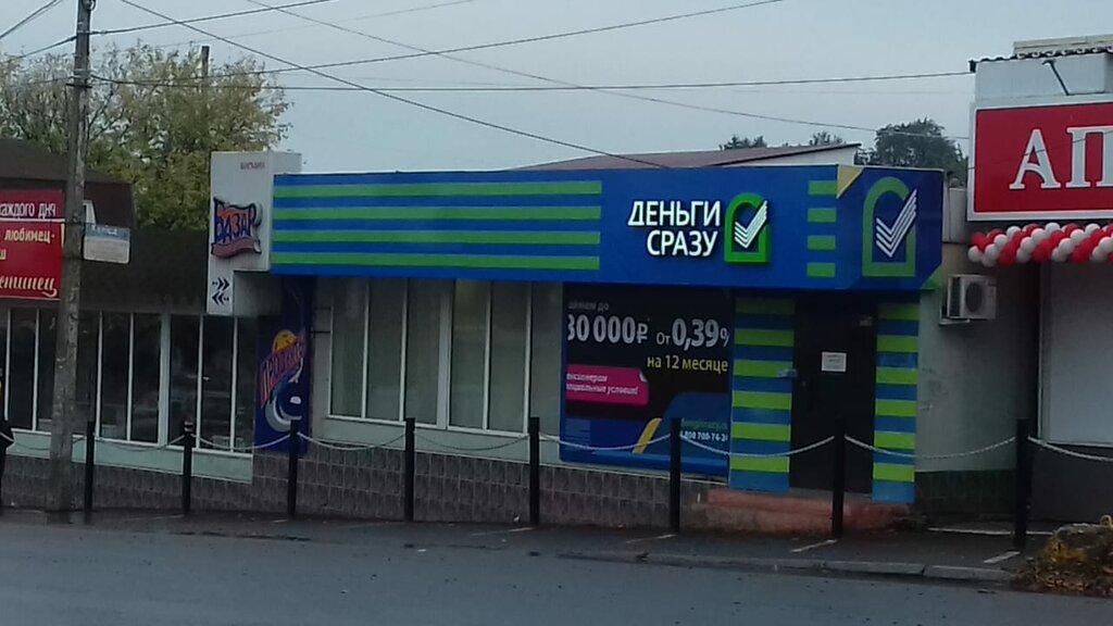 железногорск курская область займы быстрый займ под залог земельного участка
