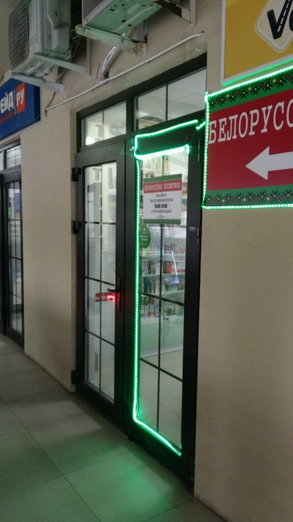 Купить белорусскую косметику краснодар чья компания эйвон