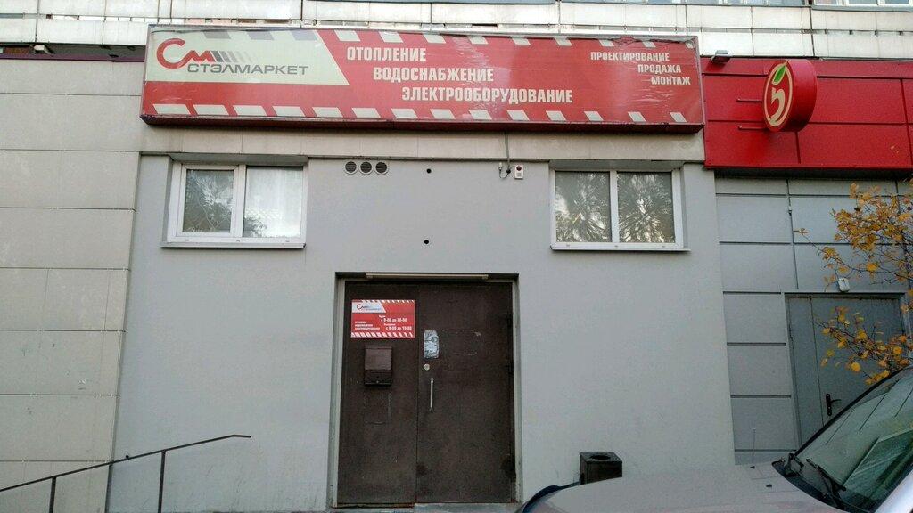 системы водоснабжения, отопления, канализации — Стэлмаркет — Москва, фото №1
