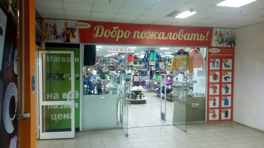 Магазин 5 Сезонов Нижний