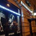 Школа барберов Магистр, Услуги барбера в Москве