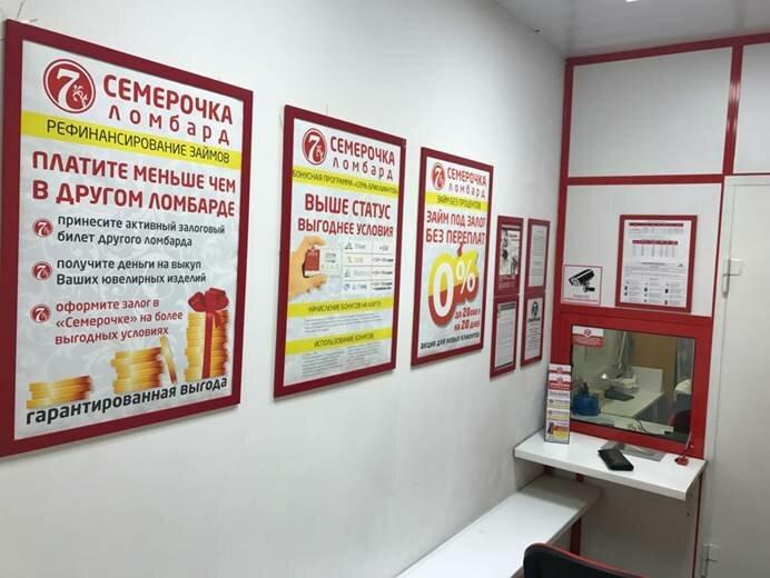 Ломбард семерочка адреса в москве как давать деньги под залог птс частному лицу