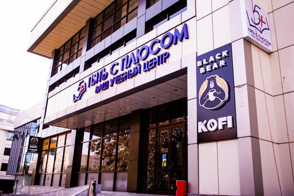 учебный центр — Пять с плюсом — Ташкент, фото №1