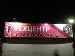 Фото 4 Сафоново-Авто