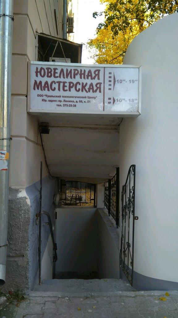 212b708c Ювелир дисконт - ювелирный магазин, метро Площадь 1905 года ...