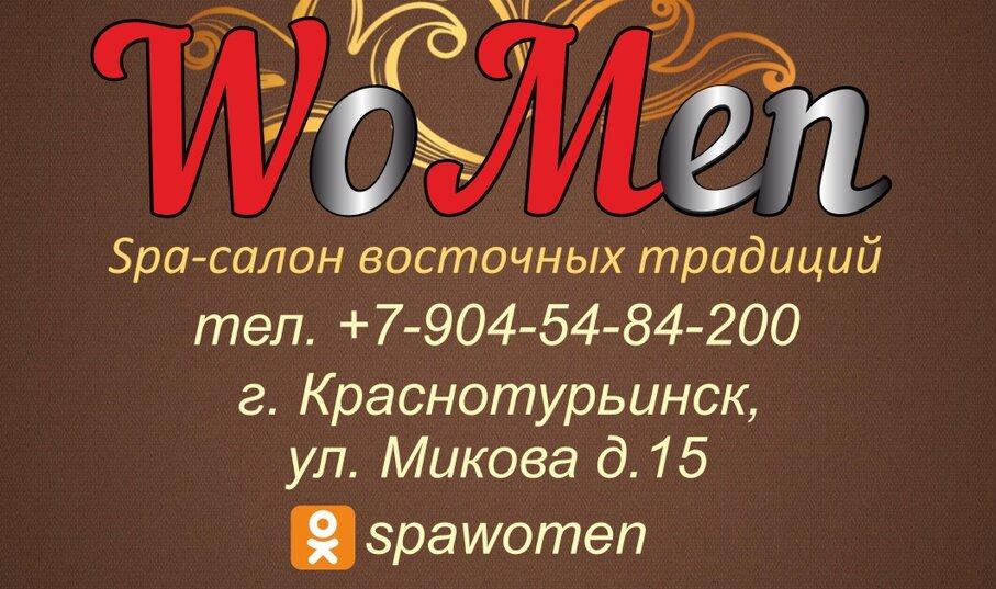 спа-салон — WoMen — Краснотурьинск, фото №1