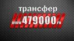Иваново Трансфер 479000.ru