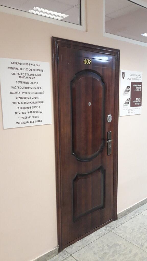 ооо служба правовой защиты красные ворота