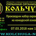 Охранная организация Кольчуга, Услуги охраны людей и объектов в Нижегородской области