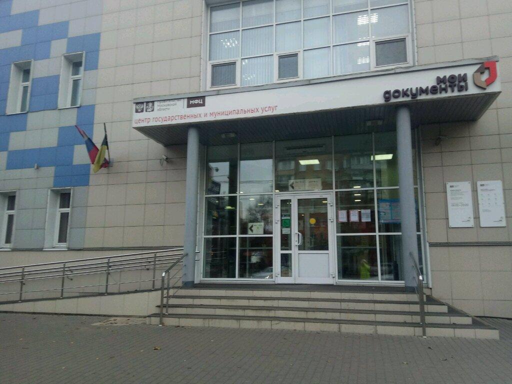расчётно-кассовый центр — МосОблЕИРЦ, управление — Химки, фото №1